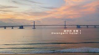 광안리 호텔 1 + 별침대 리뷰 | 19년 9월 (+더…