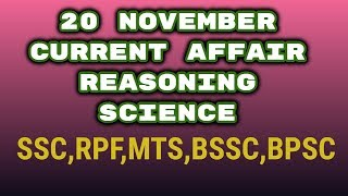20 Nov current affairs,reasoning and science for ssc mts/railway/rpf and all one day exam part 7