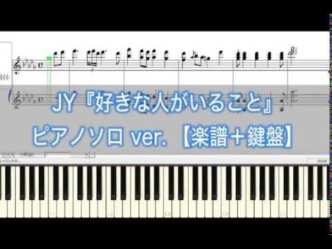 『好きな人がいること』 【楽譜あり】/JY ピアノソロ 初級 フジテレビ系月9ドラマ主題歌 初心者向け