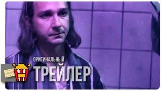 HONEY BOY   ЛАПОЧКА — Трейлер   2019   Новые трейлеры