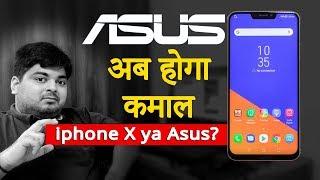 Asus Zenfone 5 2018  Redmi Note 5 Pro killer  Asus ya iphone X  in Hindi