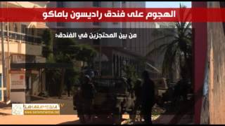 """إنفوغرافيك: تفاصيل الهجوم على فندق """"راديسون"""" في باماكو"""