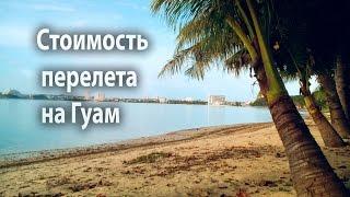 видео Гуам