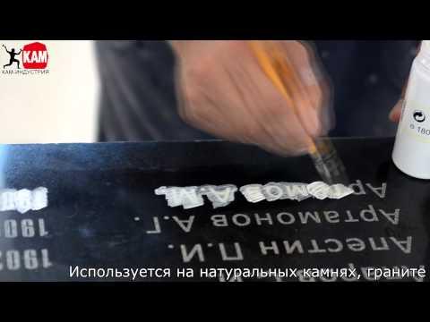 КРАСКА ДЛЯ БУКВ БЕЛАЯ, 180 МЛ