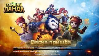Тайцзи панда - Онлайн игра прохождение серия #6