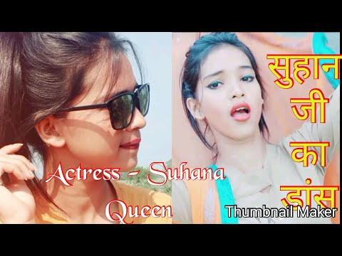 Actress - Suhana  (  New Dance Song Bhojpuri In Jaunpur Up)