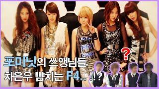 포미닛의 한류과외 티처 大공개 ! ٩( ᐛ )و  네? 이 사람들이..ㄲ..꽃미남이라구요..? #포미닛의_미…