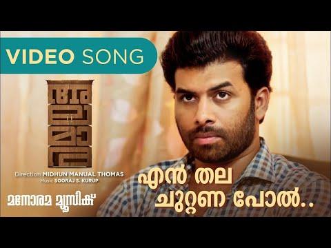 Alamara Malayalam Movie | En Thala...