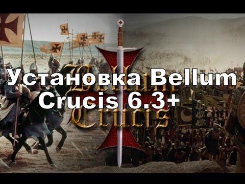 Где скачать и как установить Bellum Crucis 6.3