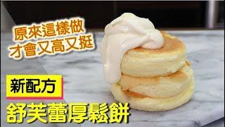 (免烤箱)舒芙蕾厚鬆餅 新配方 原來是要這樣做才會又高又挺 #128【明聰Leo】 thumbnail