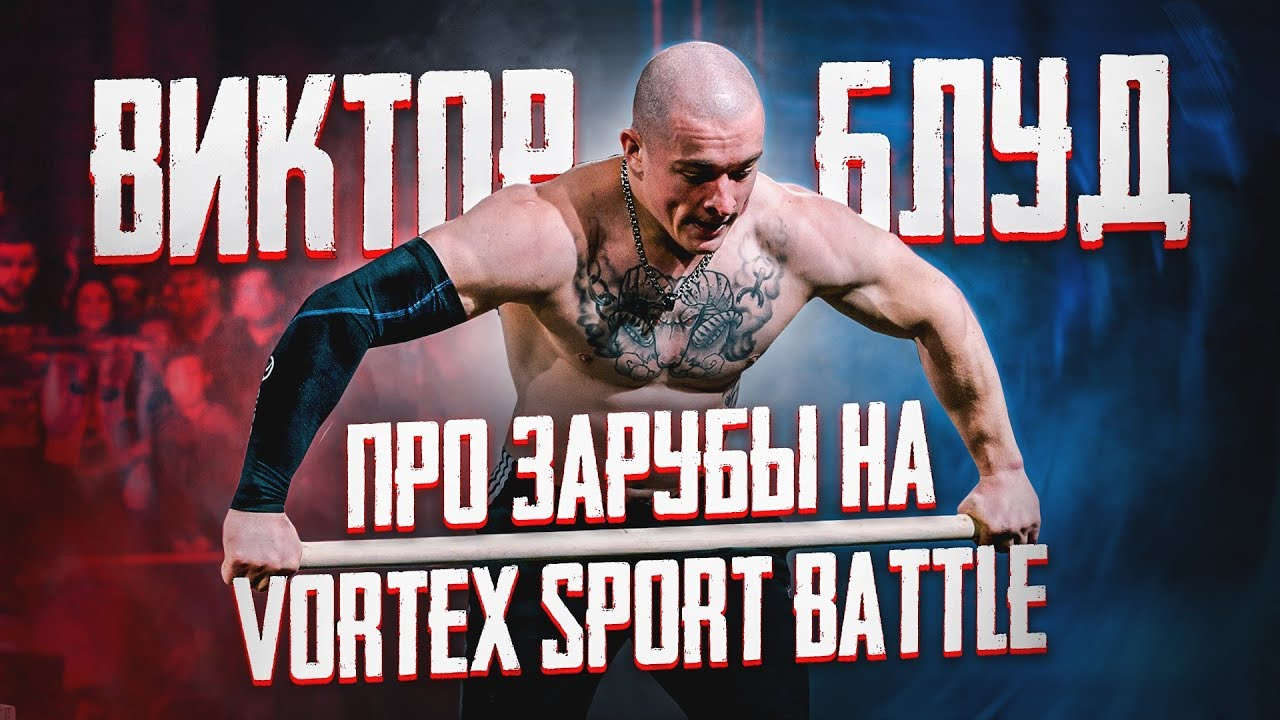 ВИКТОР БЛУД ПРО ЗАРУБЫ НА VORTEX SPORT BATTLE