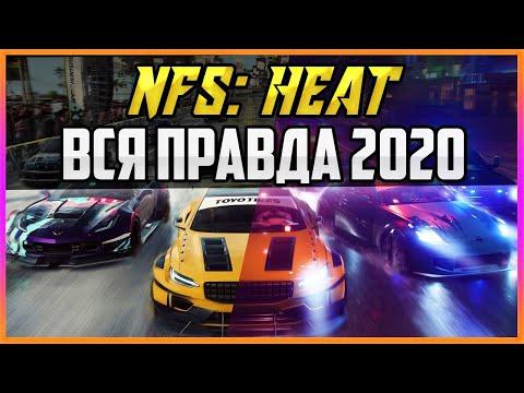NFS: HEAT - ЧЕСТНЫЙ ОБЗОР 2020