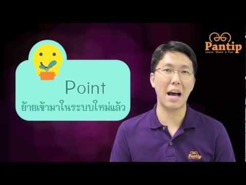 ยินดีต้อนรับสู่ Pantip.com โฉมใหม่
