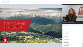 Курорт Красная Поляна горный курорт развлечений