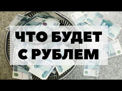 РУБЛЬ ОБВАЛИТСЯ В ПРОПАСТЬ? Что будет с рублем в мае 2018? Прогноз по курсу рубля на май