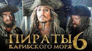 Пираты Карибского моря 6: Сокровища потерянной бездны [Обзор] / [Трейлер 2 на русском]