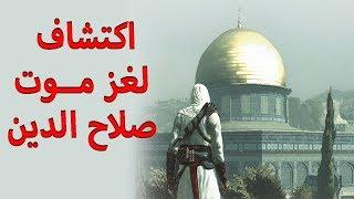 """أخيرا بعد 800 عام  كشف سبب المـ وت المفاجئ لـ فاتح القدس """"صلاح الدين الايوبي"""""""