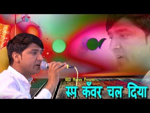 Roop Kanwar Chal Diya || रूप कँवर चल दिया || haryanvi ragni || SUPERHIT HARYANVI || KKD Movies