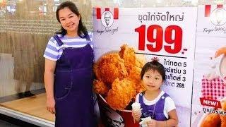น้องไอซ์รีวิว กินไก่ KFC โปรด่วน 199 บาท ชุดไก่จัดใหญ่