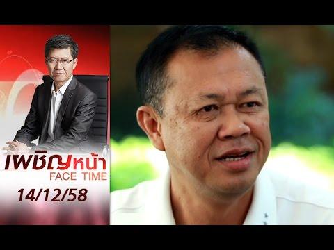 """เผชิญหน้า 14/12/58 : """"เนวิน"""" เปิดศึก """"วรวีร์"""" ปมปัญหาสมาคมฟุตบอลไทย"""