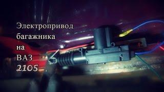 Электропривод багажника ВАЗ 2105_07(Всем привет! Это видео для тех кто хочет немного улучшить свою классику, а именно сделать электропривод..., 2017-03-02T19:00:31.000Z)