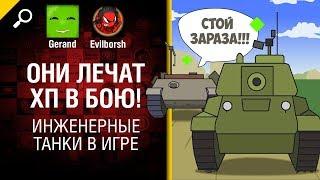 Они лечат хп в бою Инженерные танки в игре - Нескончаемые танковые идеи №10 World Of Tanks