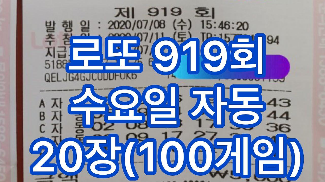 로또 919회 수요일 자동사진20장(100게임)