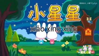 4 Lagu Cina Kanak-kanak Dgn Lirik Pinyin Chinese Nursery Rhymes With Lyrics Pinyin&Characters