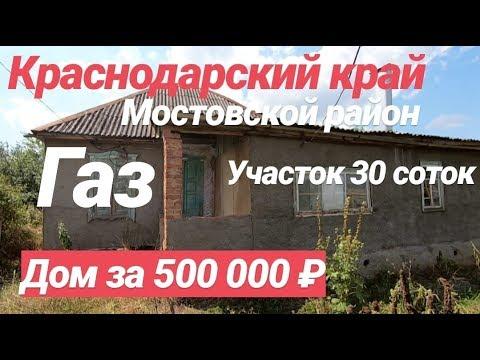 Дом на Юге / Цена 500 000 рублей / участок 30 соток / Недвижимость на Юге