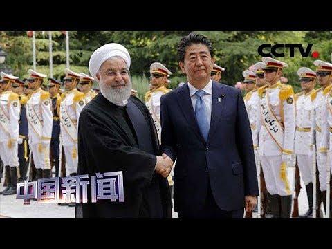 [中国新闻] 日本首相安倍晋三访问伊朗 鲁哈尼:伊朗并不寻求与美国开战 | CCTV中文国际