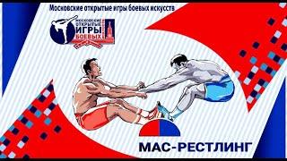 Московский турнир по мас-рестлингу среди студентов. 17 октября 2020 года
