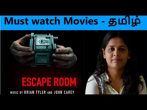 Escape Room 2019 Hollywood Movie - Must See -in Tamil - Episode 3-- With English Subtitle