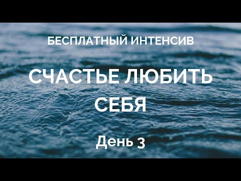 День 3. Как управлять своими эмоциями | Бесплатный интенсив «Счастье любить себя»