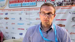 Байкмарафон Салавата Юнусова-GIANT Trophy 2013. Интервью Д.Харламов, компания