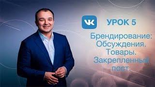 Урок 5 Продвижение во ВКонтакте |Брендирование: закрепленный пост, обсуждения, товары.