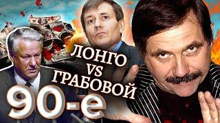 Лонго против Грабового. Девяностые (90-е)