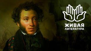 Живая литература — «Евгений Онегин»