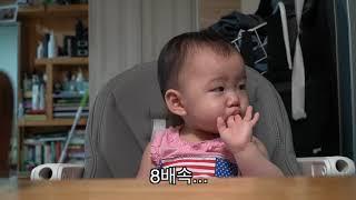 12개월차 아기의 고구마 말랭이 먹방(고구마 말랭이는 …