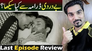Bay dardi Last Episode Review | ARY DIGITAL Top Pakistani Drama #MRNOMAN