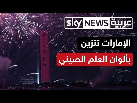 الإمارات تتزين بألوان العلم الصيني  - نشر قبل 37 دقيقة