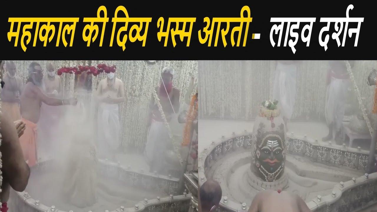 Sawan Mahine Me Kare - Mahakal Ki Bhasma Aarti Mahakaleshwar Mandir Ujjain