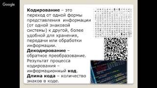 Кодирование информации с помощью знаковых систем