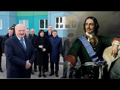 Лукашенко: Я как Пётр 1, прорубил окна в европу