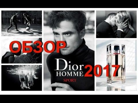 Dior Homme Sport  парфюмерия