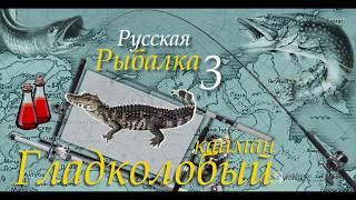 Російська рибалка 3 99 гладколобий Кайман
