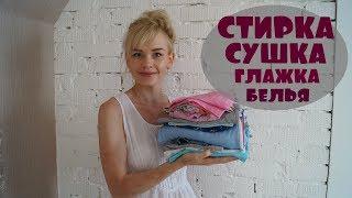 видео Правила ухода за детской одеждой: как стирать и гладить