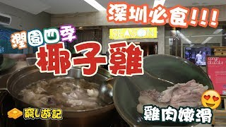 [窮L遊記·深圳篇] #06 潤園四季 | 深圳必食椰子雞!湯底極清甜!雞肉嫩滑!