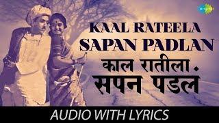 Kaal Rateela Sapan Padlan with lyrics   काळ रातीला सोपं पडलं   Jaywant & Usha   Ekta Jeev Sadashiv
