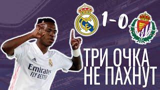 Серая победа Реал Мадрид Вальядолид 1 0 Обзор матча