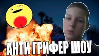 АНТИ ГРИФЕР ШОУ l ВЗРОСЛЫЙ ГРИФЕР l #2 !!!!!!